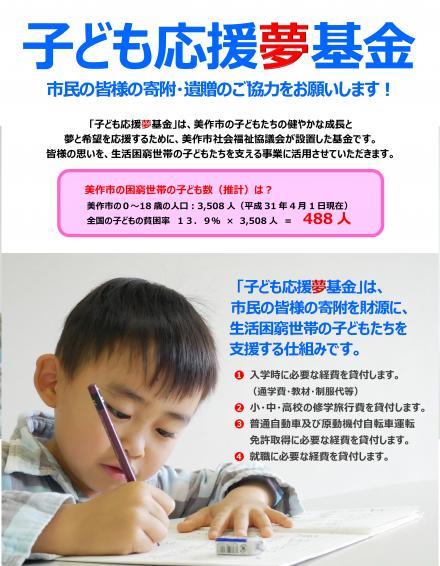 子ども応援夢基金