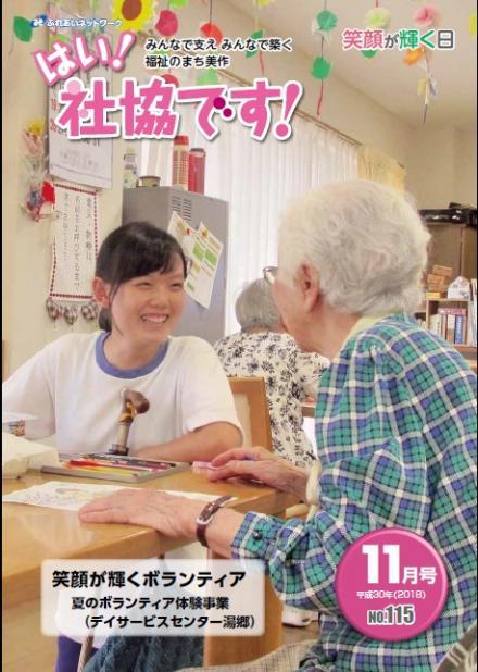 「はい!社協です!」平成29年11月号